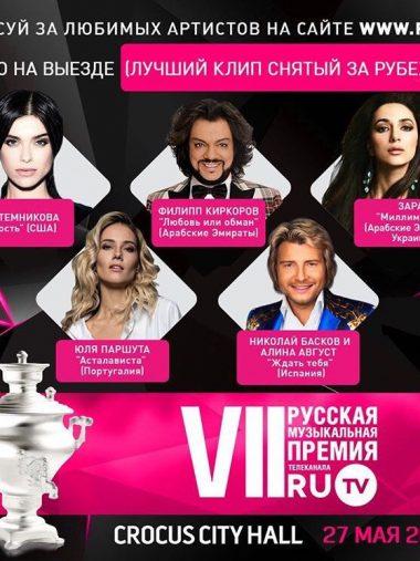 Юля Паршута представлена в числе номинантов премии РУ ТВ в номинации «Видео на выезде» с клипом «Асталависта»! Отдать свой голос можно по ссылке: http://ru.tv/awards/.