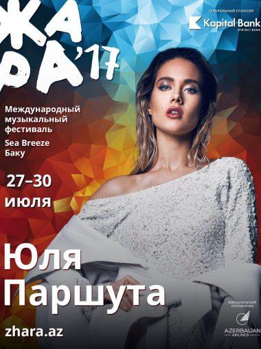 27 июля Юля Паршута выступит на открытии международного фестиваля ЖАРА в Баку 🔥.