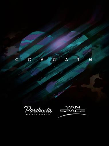 Yan Space & Юля Паршута представят новый трек «Солдаты».  Эксклюзивная премьера состоится Вконтакте 8 августа. 11 августа трек выйдет в iTunes и Google Play.