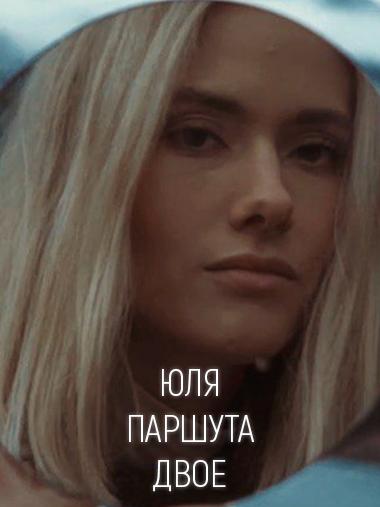 Премьера клипа!. Юля Паршута - Двое. Посмотреть клип можно на официальном YouTube - канале!