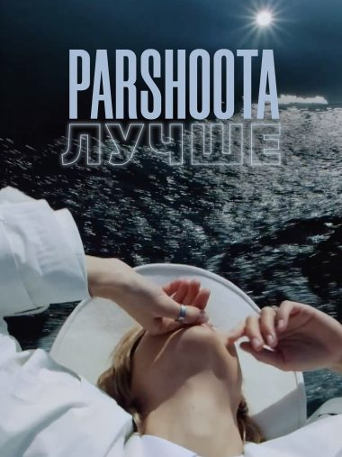 Премьера клипа!. Юля Паршута - Лучше. Посмотреть клип можно на официальном YouTube - канале!