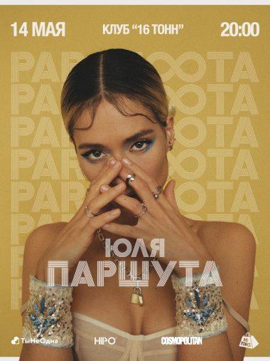 Москва! Сольный концерт Юли Паршута. 14 мая – клуб «16 Тонн».
